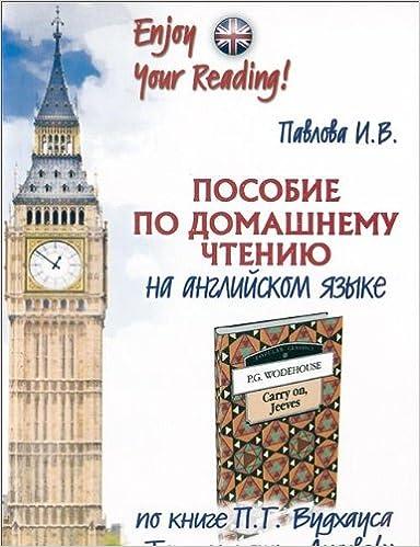 Book Posobie po domashnemu chteniyu na angliyskom yazyke po knige P. G. Vudhausa