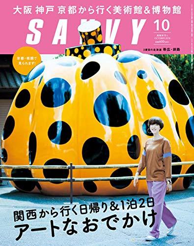 SAVVY 2018年10月号 大きい表紙画像