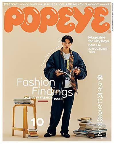 POPEYE 最新号 表紙画像