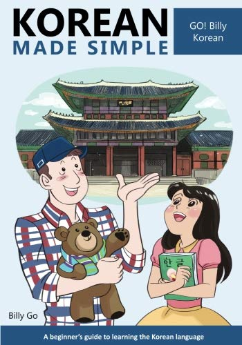 Korean Made Simple: A beginner's guide to learning the Korean language (Volume 1) (Korean and English Edition)