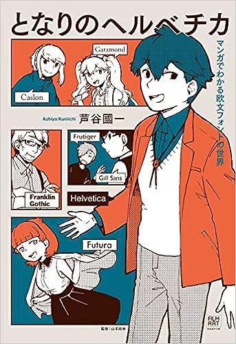 【漫画】となりのヘルベチカ マンガでわかる欧文フォントの世界