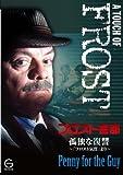 [DVD]フロスト警部DVD 孤独な復讐~フロスト気質~ () [大型本]
