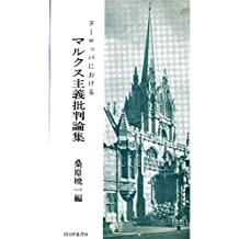 Yo-roppa ni okeru marukusu syugi hihann ronnsyu Kokubunken Sousho (Japanese Edition)