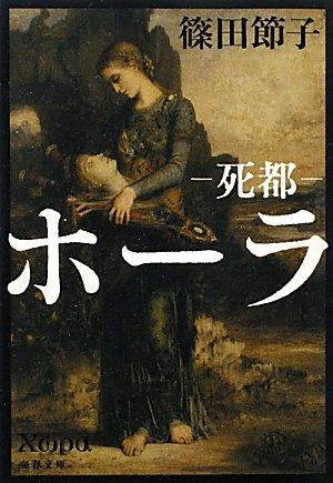 ホーラ―死都 (文春文庫)