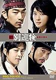 [DVD]新・別巡検-最期の導き- [DVD]