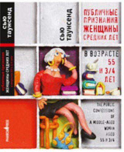 The Public Confessions of a Middle-Aged Woman aged 55 and 3/4 / Publichnye priznaniya zhenschin srednih let (In Russian)