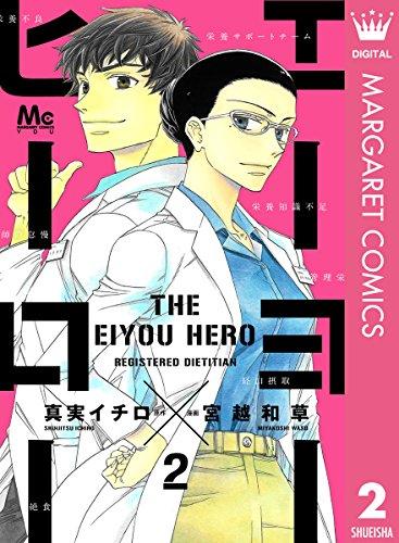 エーヨーヒーロー 2 (マーガレットコミックスDIGITAL)