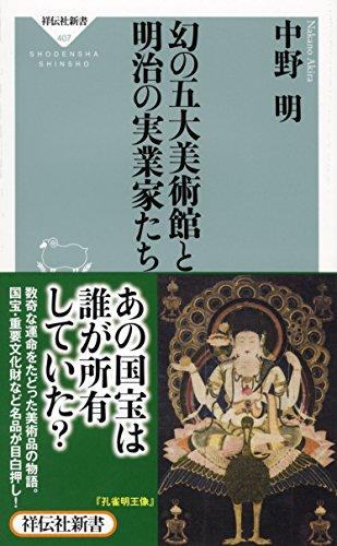 幻の五大美術館と明治の実業家たち(祥伝社新書) (祥伝社新書 407)
