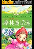 一生必读的经典•格林童话选(彩图注音版)