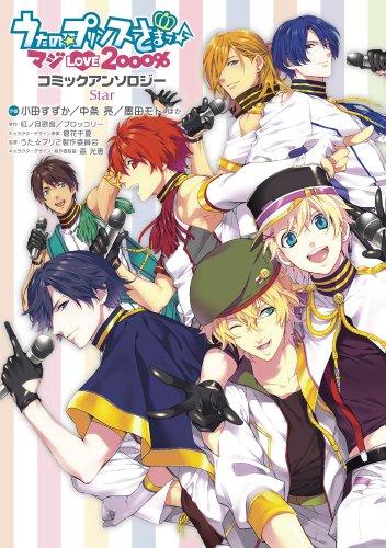 Uta no Prince-Sama Maji Love 2000% Comic Anthology Star (Sylph Comics) Manga