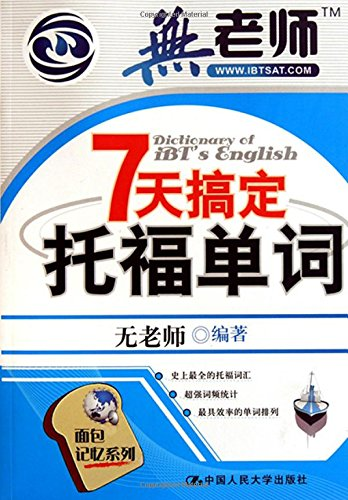 7 days to get TOEFL word ( with CD ) bread Memory Series : None teacher 118(Chinese Edition)