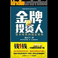 金牌投资人(《掌舵》系列作者龙在宇揭露中国式资本运作的实战小说,直击金融界投资法则,揭露影视圈的运作猫腻) (博集畅销文学系列)