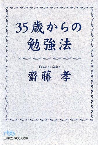 35歳からの勉強法 (日経ビジネス人文庫)