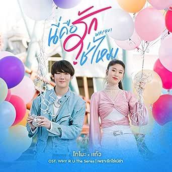 """นี่คือรักใช่มั้ย (From """"Why R U The Series"""") by Kaew Jarinya  Sirimongkolsakul, Tomo Witsawa Thaiyanon on Amazon Music - Amazon.com"""