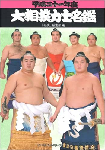 大相撲力士名鑑 平成21年度 | 「相撲」編集部 |本 | 通販 | Amazon