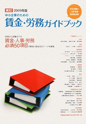 (Wages and labor guide book for small business <2009 edition> (2009) ISBN: 4887850093 [Japanese Import])