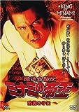 難波金融伝 ミナミの帝王(45)詐欺の手口 [DVD]