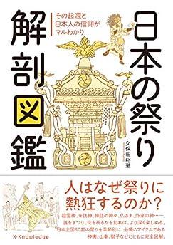 日本の祭り解剖図鑑:その起源と日本人の信仰がマルわかり