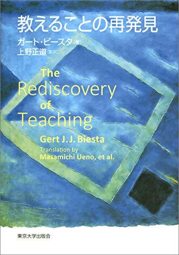教えることの再発見: