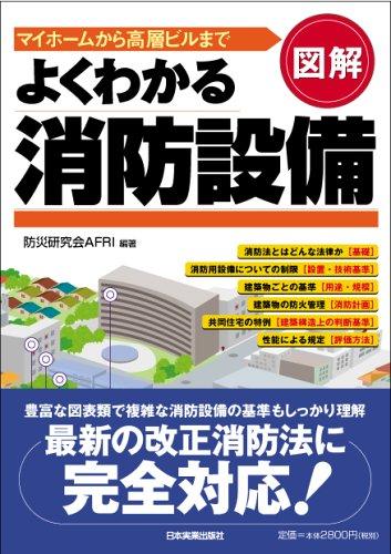 Download Zukai yoku wakaru shōbō setsubi : Maihōmu kara kōsō biru made. pdf