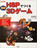 HSPでつくる簡単3Dゲーム (I・O BOOKS)