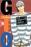 GTO (Great Teacher Onizuka), tome 19
