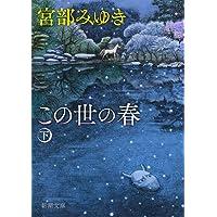 この世の春(下) (新潮文庫)