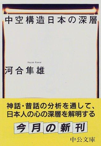 中空構造日本の深層 (中公文庫)