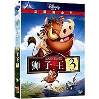 狮子王3(DVD)