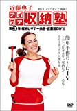 DVD>近藤典子アイデア収納塾 3 収納ビギナー向き・近藤流DIY (<DVD>)