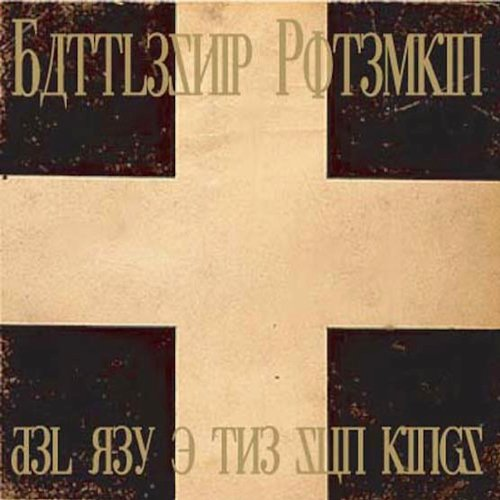Battleship Potemkin (1925) Movie Soundtrack
