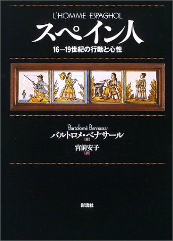 Download Of mind and behavior of Spanish -16-19 century (2003) ISBN: 4882028247 [Japanese Import] PDF