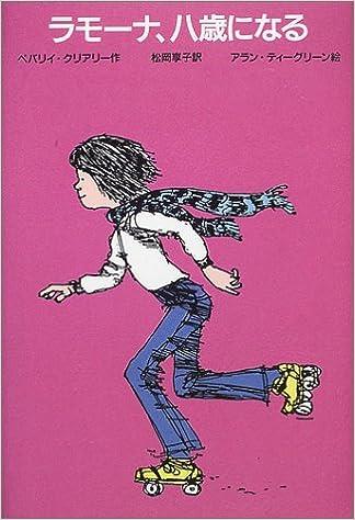 ラモーナ、八歳になる―ゆかいな...