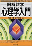 心理学入門 (図解雑学)