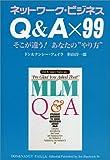 """ネットワーク・ビジネス Q&A×99 そこが違う!あなたの""""やり方"""""""
