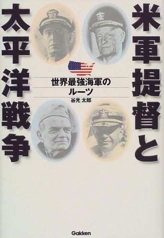 米軍提督と太平洋戦争―世界最強海軍のルーツ (WW SELECTION)