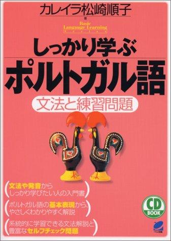 しっかり学ぶポルトガル語―文法と練習問題 (CD book―Basic language learning series)