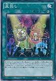 遊戯王カード MACR-JP064 盆回し(ノーマルレア)遊☆戯☆王ARC-V [マキシマム・クライシス]