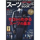スーツ パーフェクトBOOK 2015年発売号 小さい表紙画像