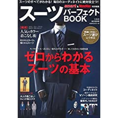 スーツ パーフェクトBOOK 最新号 サムネイル