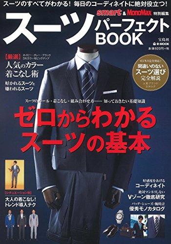 スーツ パーフェクトBOOK 最新号 表紙画像