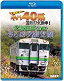 さらば夕張支線 全国縦断! キハ40系と国鉄形気動車I 北海道篇 前編【Blu-ray Disc】
