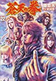 Fist of the Blue Sky 22 (BUNCH COMICS) (2010) ISBN: 4107716015 [Japanese Import]