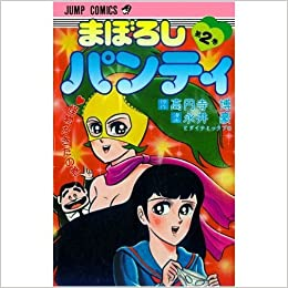 まぼろしパンティー 2 (ジャンプ...