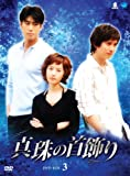 [DVD]真珠の首飾り DVD-BOX 3