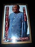 Deng Xiaoping, Deng Maomao, 0465016251