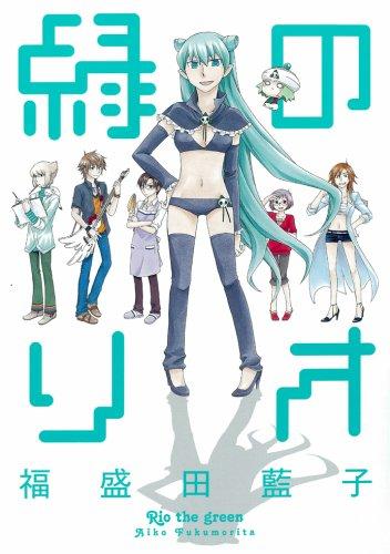 緑のリオ (Gファンタジーコミックス)の商品画像