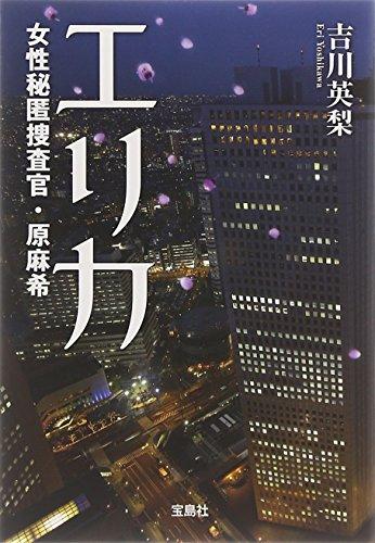 エリカ 女性秘匿捜査官・原麻希 (宝島社文庫)