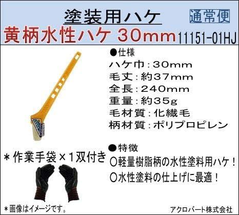 黄柄ニス用ハケ30mm巾 (作業手袋付き)通常便