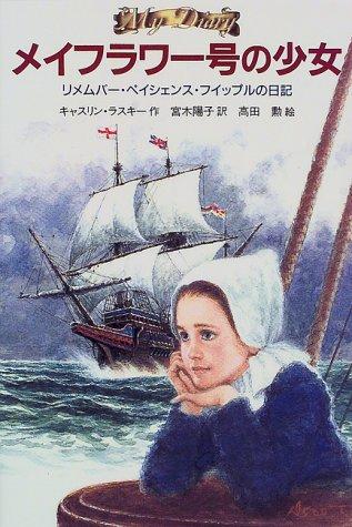 メイフラワー号の少女―リメムバー・ペイシェンス・フィップルの日記 (新しい世界の文学)
